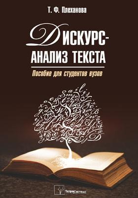 Дискурс-анализ текста : пособие для студентов вузов: учебное пособие