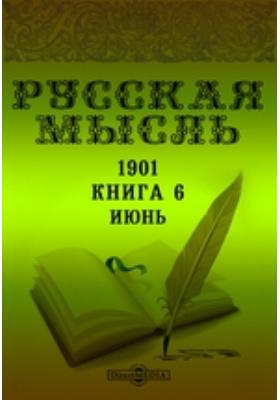 Русская мысль. 1901. Книга 6, Июнь