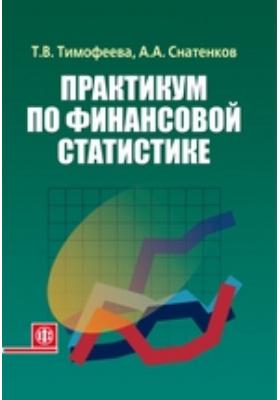 Практикум по финансовой статистике: учебное пособие