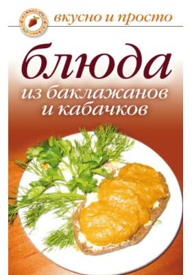 Блюда из баклажанов и кабачков