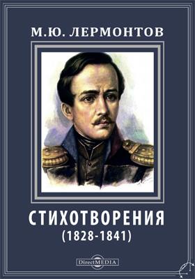 Стихотворeния (1828-1841)
