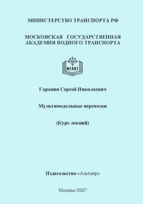 Мультимодальные перевозки: курс лекций