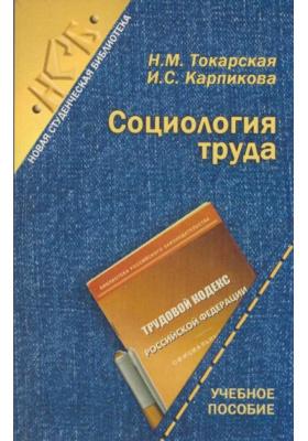 Социология труда : Учебное пособие