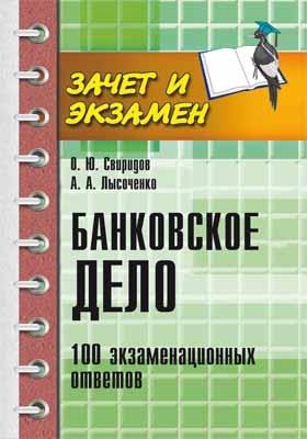Банковское дело : 100 экзаменационных ответов: учебное  пособие