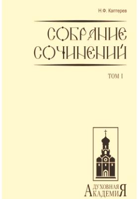 Cобрание сочинений. Т. 1
