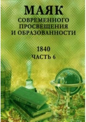 Маяк современного просвещения и образованности: журнал. 1840, Ч. 6