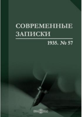 Современные записки: журнал. 1935. № 57