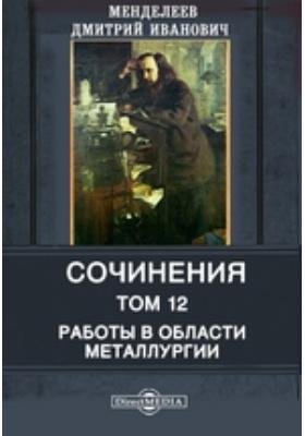 Cочинения. Т. 12. Работы в области металлургии
