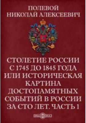 Столетие России с 1745 до 1845 года или историческая картина достопамятных событий в России за сто лет, Ч. 1
