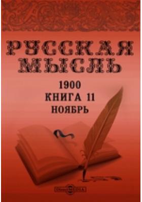 Русская мысль: журнал. 1900. Книга 11, Ноябрь