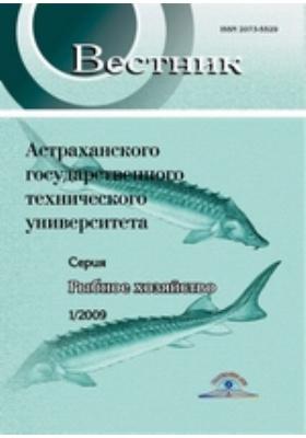 Вестник Астраханского государственного технического университета. Серия: Рыбное хозяйство: журнал. 2009. № 1