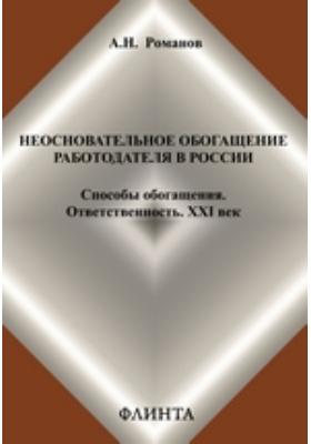 Неосновательное обогащение работодателя в России