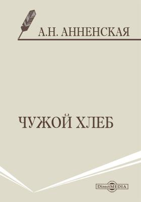 Чужой хлеб: художественная литература