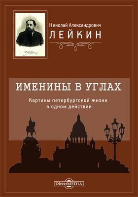 Именины в углах : Картины петербургской жизни в одном действии