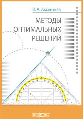 Методы оптимальных решений: сборник задач