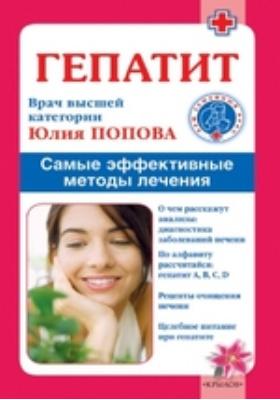 Гепатит : самые эффективные методы лечения