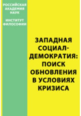 Западная социал-демократия: поиск обновления в условиях кризиса: монография