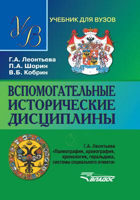 Вспомогательные исторические дисциплины: учебное пособие для вузов