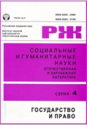 Реферативный журнал. Серия 4. Государство и право. 2011. № 1