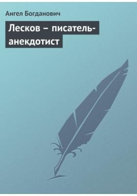 Лесков – писатель-анекдотист