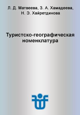 Туристско-географическая номенклатура: учебное пособие
