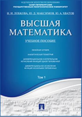 Высшая математика: учебное пособие. Т. 1