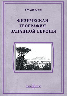 Физическая география Западной Европы: учебное пособие