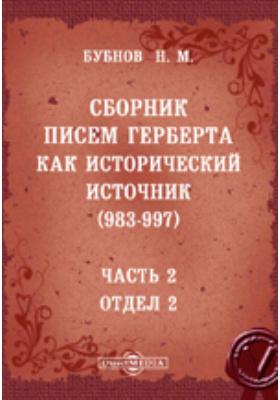 Сборник писем Герберта как исторический источник (983-997) Критическая монография по рукописям, Ч. 2. Отдел 2