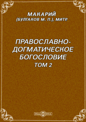 Православно-догматическое богословие. Т. 2
