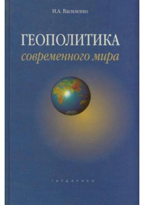 Геополитика современного мира : Учебное пособие
