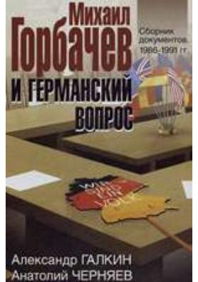 Михаил Горбачев и германский вопрос. Сборник документов. 1986-1991