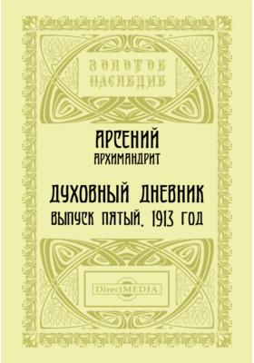Духовный дневник. Вып. 5. 1913 год
