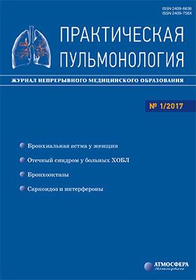 Практическая пульмонология : журнал непрерывного медицинского образования. 2017. № 1