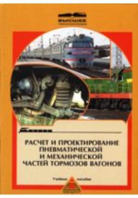 Расчет и проектирование пневматической и механической частей тормозов вагонов: учебное  пособие