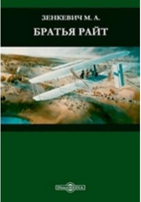 Братья Райт: документально-художественная литература