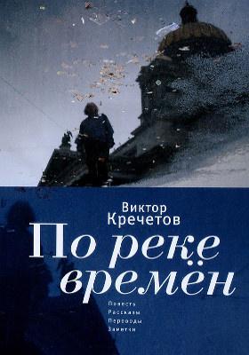 По реке времен : повесть, рассказы, переводы, заметки: художественная литература