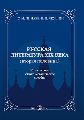 Русская литература ХIХ века (вторая половина): учебно-методическое пособие