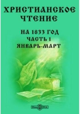Христианское чтение: журнал. 1839. Январь-март, Ч. 1