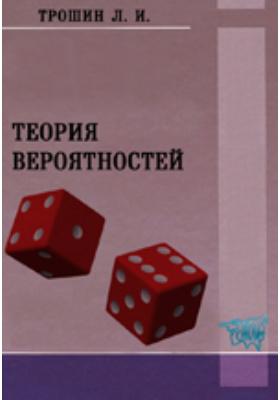 Теория вероятностей: учебное пособие