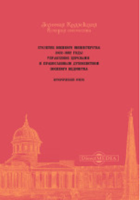Столетие Военного Министерства. 1802-1902. Управление церквами и право...