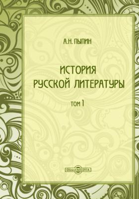 История русской литературы в четырех томах. Т. 1