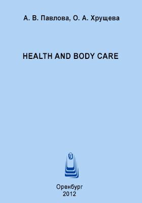 Health and body care: учебное пособие