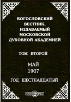 Богословский Вестник, издаваемый Московской Духовной Академией : Год шестнадцатый: журнал. 1907. Том второй. Май