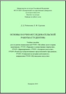 Основы научно-исследовательской работы (студентов): учебное пособие