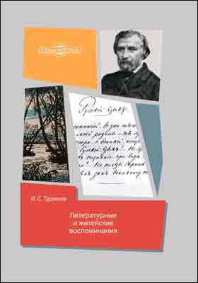 Литературные и житейские воспоминания: документально-художественная литература