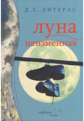 Луна неизменная = In the Heart of Things