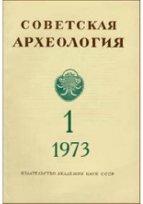 Советская археология: журнал. 1973. № 1