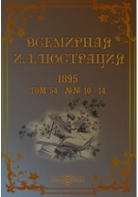 Всемирная иллюстрация: журнал. 1895. Т. 54, №№ 10-14
