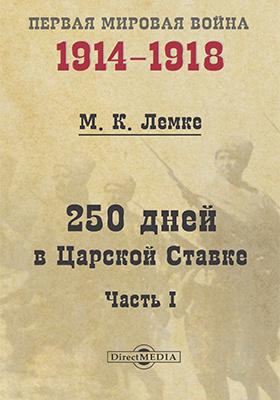 250 дней в Царской Ставке: документально-художественная : в 2-х ч., Ч. 1