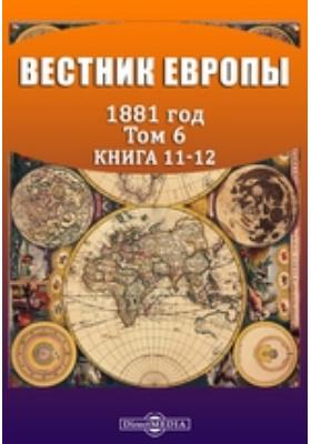 Вестник Европы. 1881. Т. 6, Книга 11-12, Ноябрь-декабрь